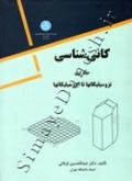 کانی شناسی (جلد اول) - نزوسیلیکاتها تا اینوسیلیکاتها