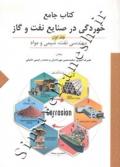 کتاب جامع خوردگی در صنایع نفت و گاز (جلد اول)