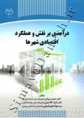 درآمدی بر نقش و عملکرد اقتصادی شهرها