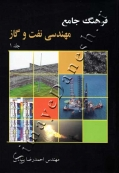 فرهنگ جامع مهندسی نفت و گاز (دوره دو جلدی)