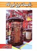 تاسیسات برق نیروگاه