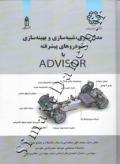 مدل سازی،شبیه سازی و بهینه سازی خودروهای پیشرفته با advisor
