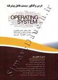 درس و کنکور سیستم عامل پیشرفته