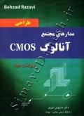 طراحی مدارهای مجتمع آنالوگ CMOS - ویراست دوم