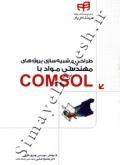 طراحی و شبیه سازی پروژه های مهندسی مواد با COMSOL