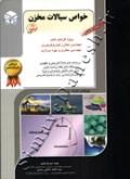خواص سیالات مخزن  (جلد 8 : مخازن هیدروکربوری - حفاری و بهره برداری)