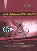 دینامیک و پایداری سیستم های قدرت