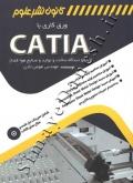 ورق کاری با CATIA ( با دو دیدگاه ساخت و تولید و صنایع هوافضا )