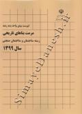 فهرست بهای واحد پایه رشته مرمت بناهای تاریخی 139