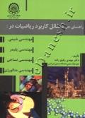راهنمای حل مسائل کاربرد ریاضیات در مهندسی شیمی، پلیمر، نساجی، متالورژی