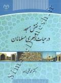 نقش مسجد در حیات شهری مسلمانان