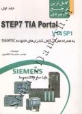 کاملترین مرجع کاربردی STEP7 TIA Portal V14SP1 (جلد اول و دوم)
