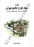 تجربه نهاد طرح جامع تهران (کنکاشی در مدیریت و برنامه ریزی طرح های توسعه شهری ایران)