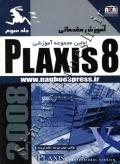 آموزش مقدماتی اولین مجموعه آموزشی PLAXIS 8 جلد سوم