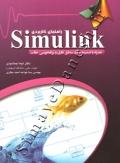 راهنمای کاربردی SIMULINK همراه با ضمیمه منطق فازی و برنامه نویسی حالت