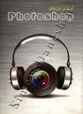 آموزش حرفه ای photoshop