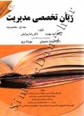 زبان تخصصی مدیریت (جلد اول: مفاهیم پایه)