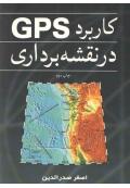 کاربرد GPS در نقشه برداری