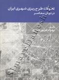 تحولات طرح ریزی شهری ایران در دوران معاصر