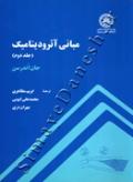 مبانی آئرودینامیک (جلد دوم)