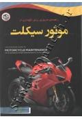 راهنمای ضروری برای نگهداری از موتور سیکلت