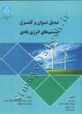 تبدیل توان و کنترل سیستم های انرژی بادی