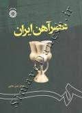 عصر آهن ایران