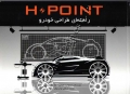 H POINT راهنمای طراحی خودرو