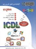 ICDL سطح دو (نسخه پنج 2007)