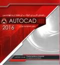 راهنمای کاربردی اتو کد برای معماران و مهندسین autocad 2016