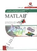 کاملترین مرجع آموزشی و کاربردی MATLAB ویراست سوم