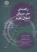 راهنمای حل مسائل انتقال جرم (به همراه حل تشریحی سوالات کارشناسی ارشد مهندسی شیمی)