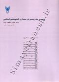 سنت مدرنیسم در معماری کشورهای اسلامی