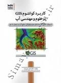 کاربرد کوانتوم GISدر علوم و مهندسی آب