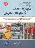 مونتاژ کار و نصاب تابلوهای الکتریکی