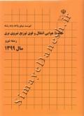 فهرست بهای واحد پایه رشته خطوط هوایی انتقال و فوق توزیع نیروی برق 1399