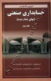 مروری جامع بر حسابداری صنعتی (بهای تمام شده) - جلد دوم