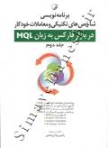 برنامه نویسی شاخص های تکنیکی و معاملات خودکار در بازار فارکس به زبان MQL (جلد دوم)
