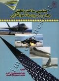 مهندسی ساخت و تحلیل ساخت و تحلیل مواد مرکب پیشرفته هوافضایی