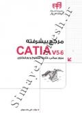 مرجع پیشرفته CATIA V5-6 مرور مبانی ، کار با سطوح و ورقکاری