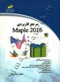 مرجع کامل maple 2016