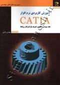 آموزش کاربردی نرم افزار CATIA(جلد سوم: ورقکاری,تعریف پارامترها و روابط)