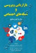 بازاریابی ویروسی و شبکه های اجتماعی