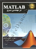 MATLAB در مهندسی برق