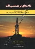 مقدمه ای بر مهندسی نفت
