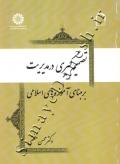 تصمیم گیری در مدیریت بر مبنای آموزه های اسلامی
