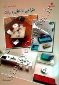 طراحی داخلی و رنگ (راهنمای گام به گام)