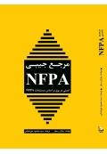 مرجع جیبی NFPA ( ایمنی در برق بر اساس مستندات NFPA )