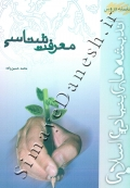 معرفت شناسی (اندیشه های بنیادی اسلامی)