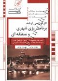 مجموعه سوالات آزمون های کارشناسی ارشد برنامه ریزی شهری و منطقه ای جلد 2